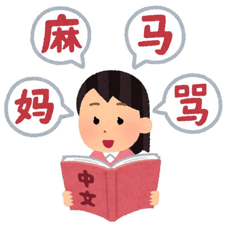 自然と中国語が身に付く