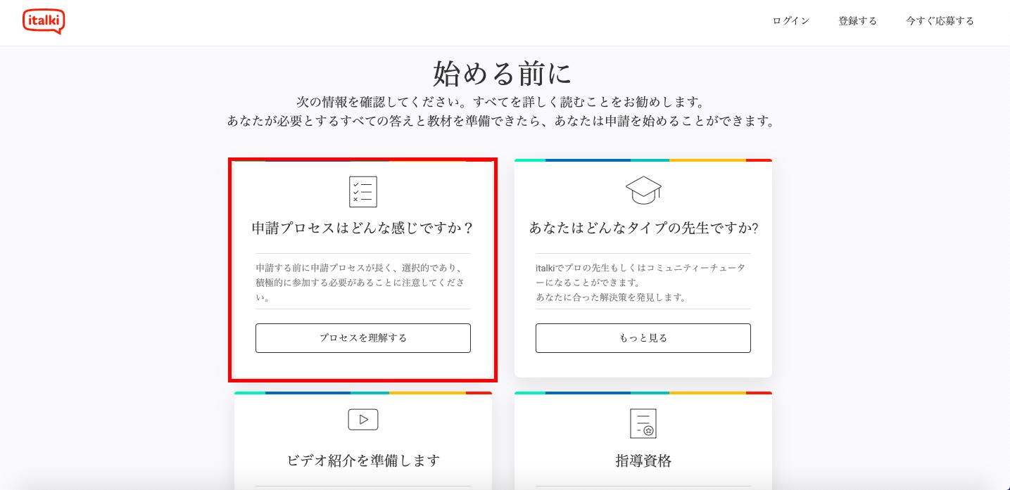 italki日本語教師の申請