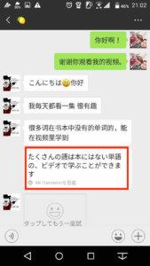 wechat翻訳機能