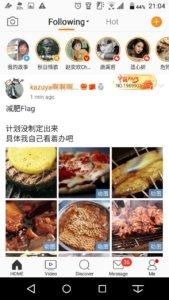 weiboホーム