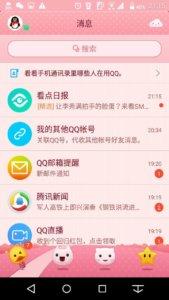 QQホーム画面