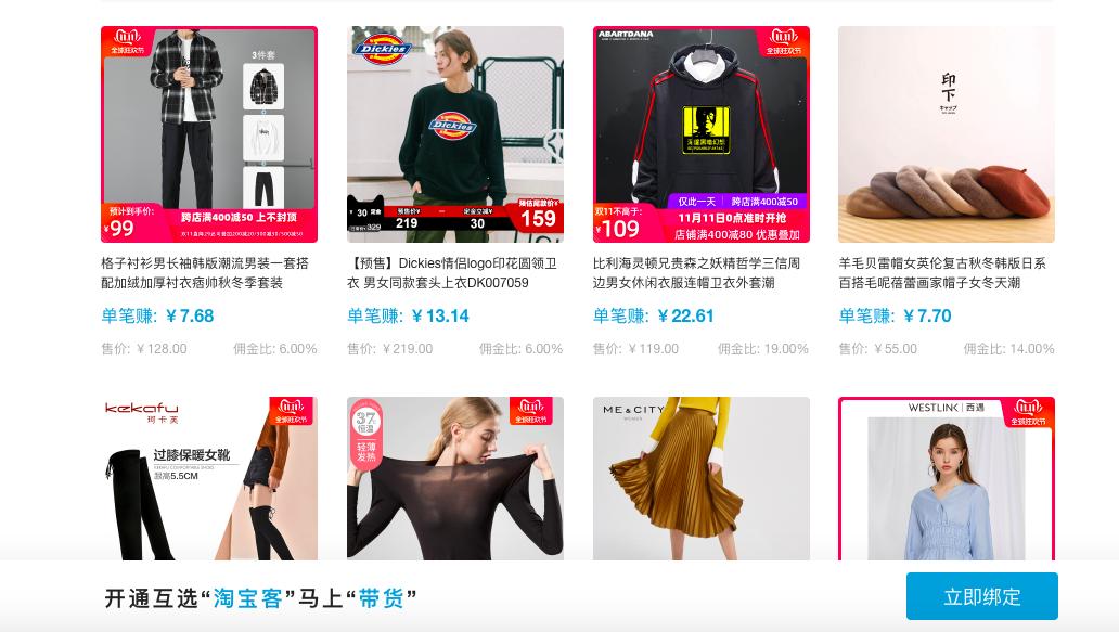 ビリビリ動画衣料品広告