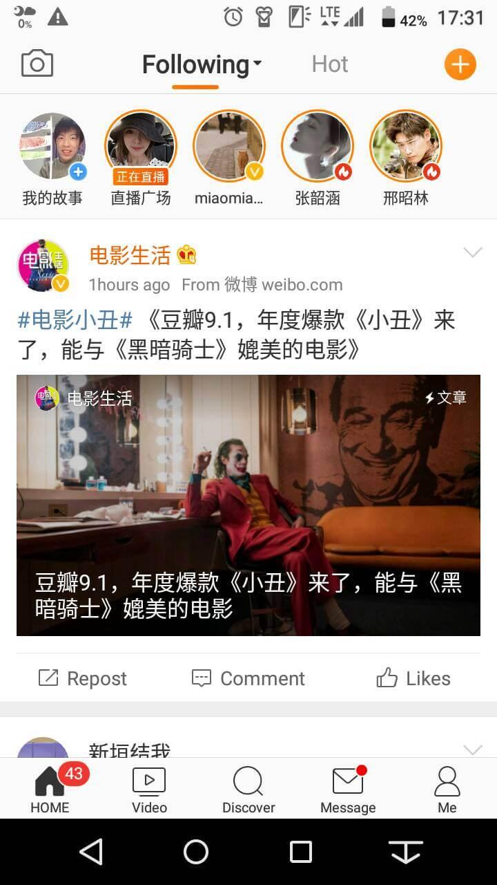 weibo ホーム