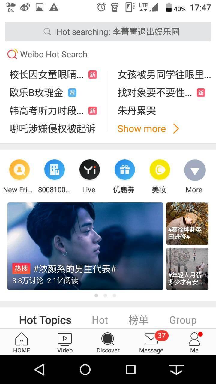 weibo トレンド検索
