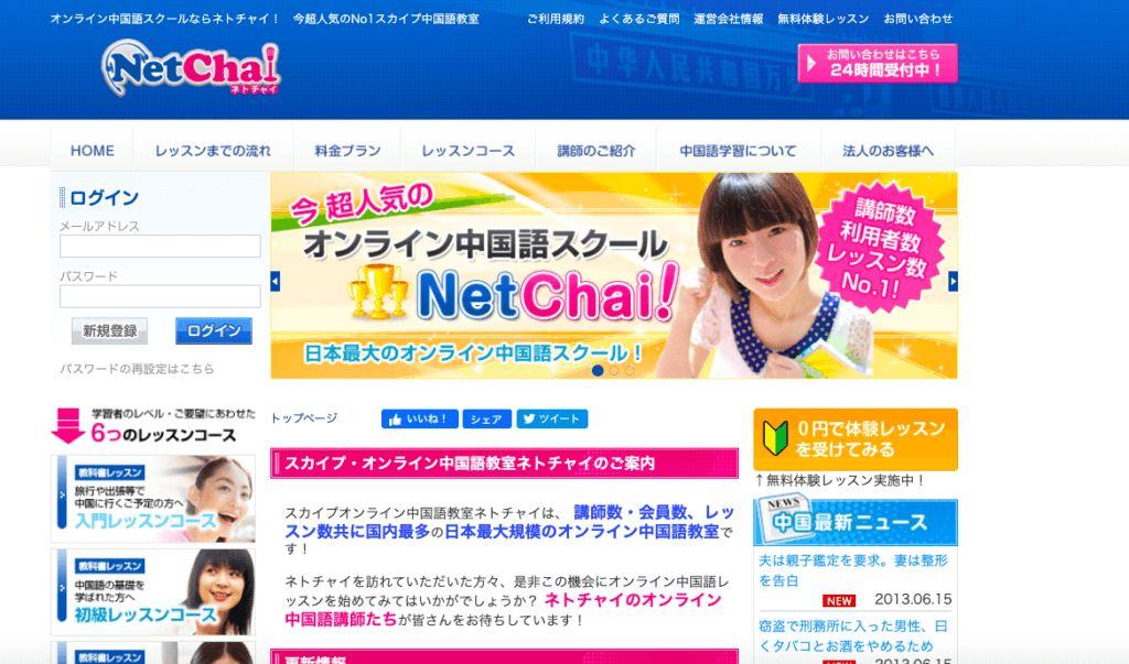 Netchai