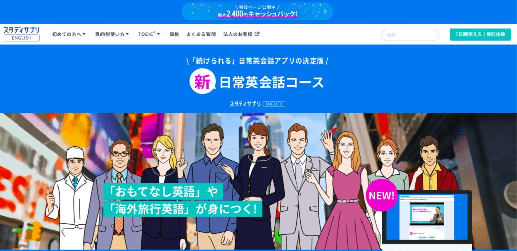 スタディサプリ【新日常英会話コース】