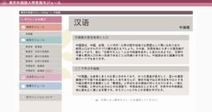 東京外国語大学言語モジュール 中国語