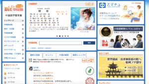 Bit Ex中国語学習