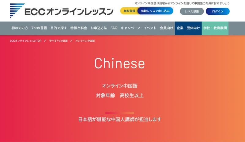 ECCオンライン中国語【オンライン中国語スクール比較】