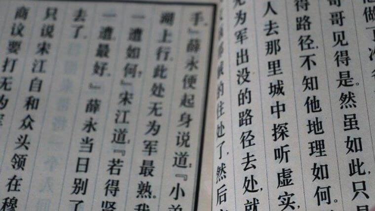 【中国語おすすめ理由1】漢字慣れしている