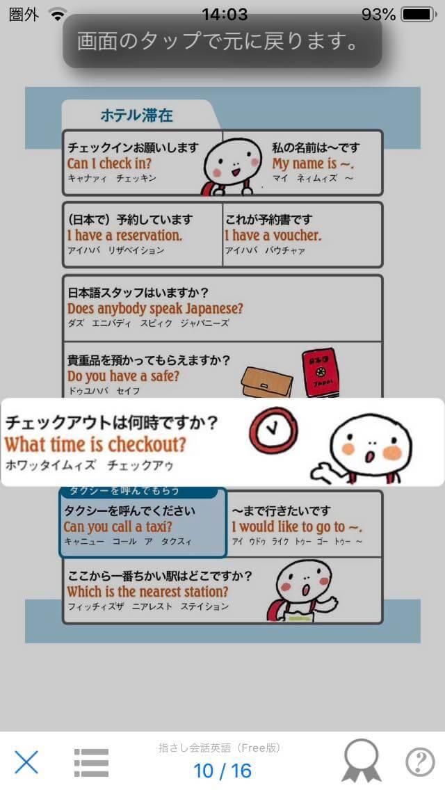 旅の指さし会話帳アプリ「YUBISASHI」 フレーズ一覧