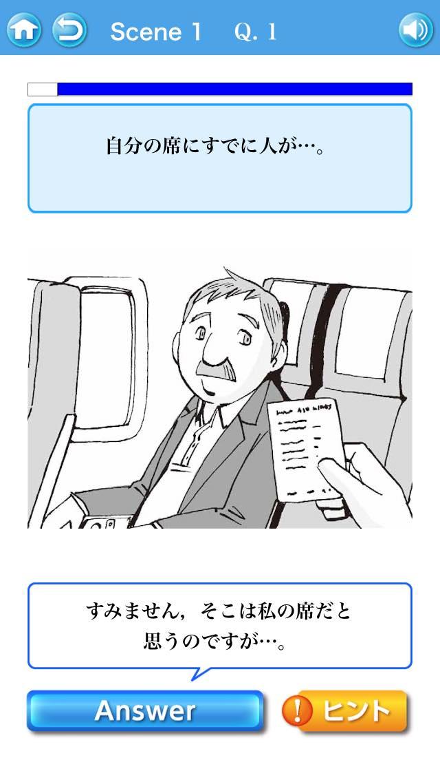 絵で見てパッと言う英会話トレーニング 旅行英会話フレーズ