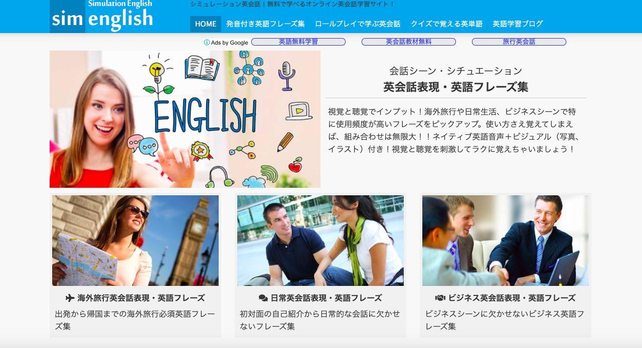 Simulation English