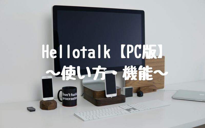 Hellotalk【PC版】の使い方・機能