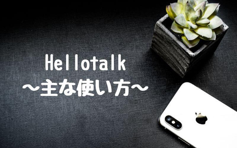 「Hellotalk」の主な使い方