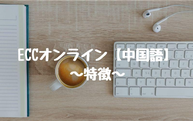 ECCオンラインレッスン【中国語コース】の特徴