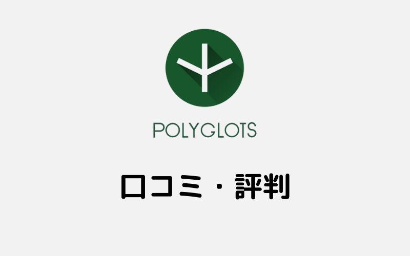 polyglotsの口コミ・評判
