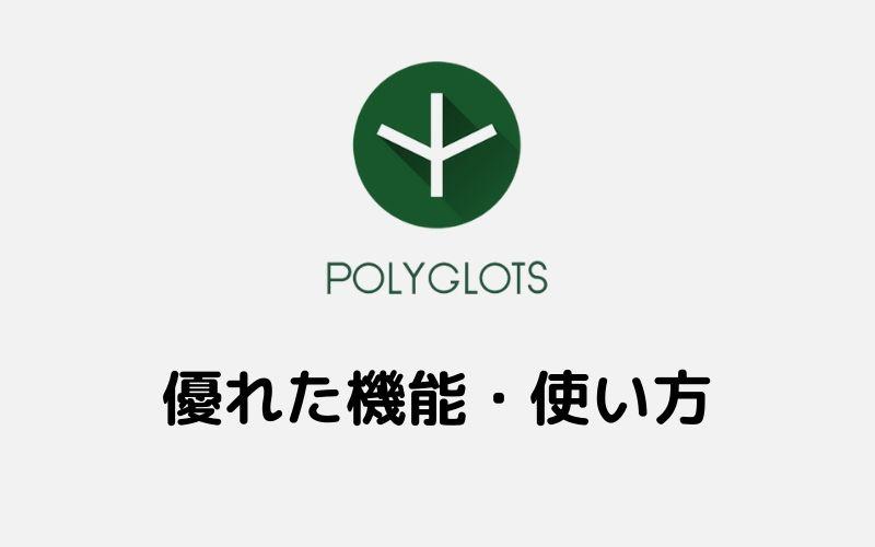 Polyglotsの優れた機能・使い方紹介