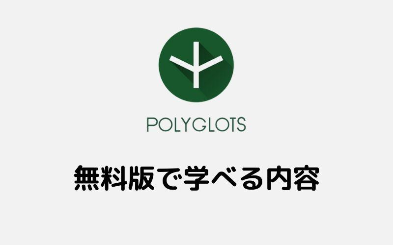 アプリ【Polyglots】無料版で学べる内容