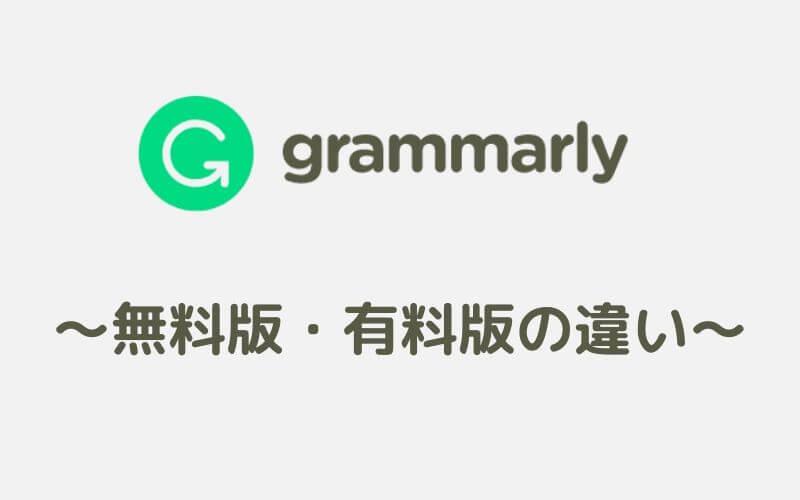 Grammarly(グラマリー)無料版と有料版の違い