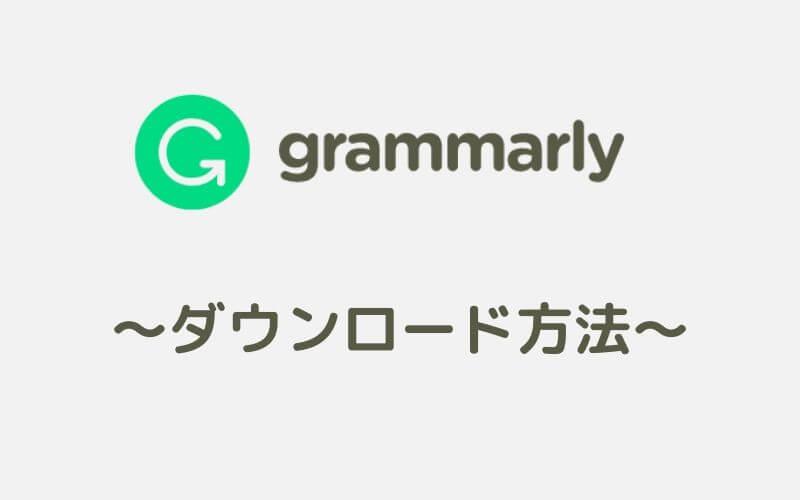 Grammarlyのダウンロード方法