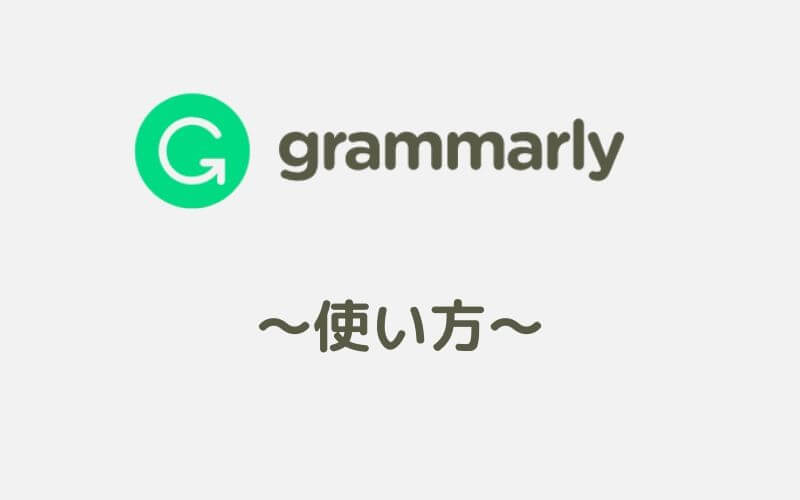 Grammarlyの主な使い方(無料版)