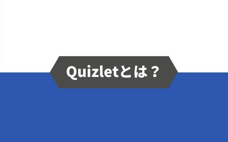 Quizletとは?