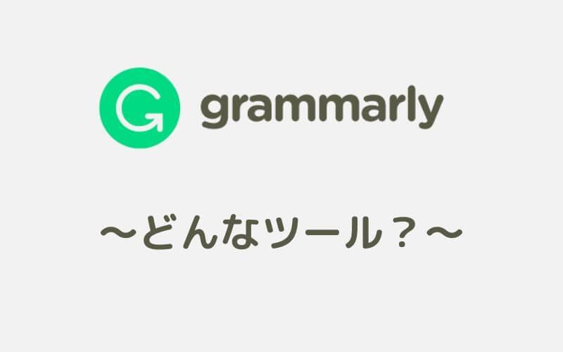 Grammarly(グラマリー)ってどんなツール?