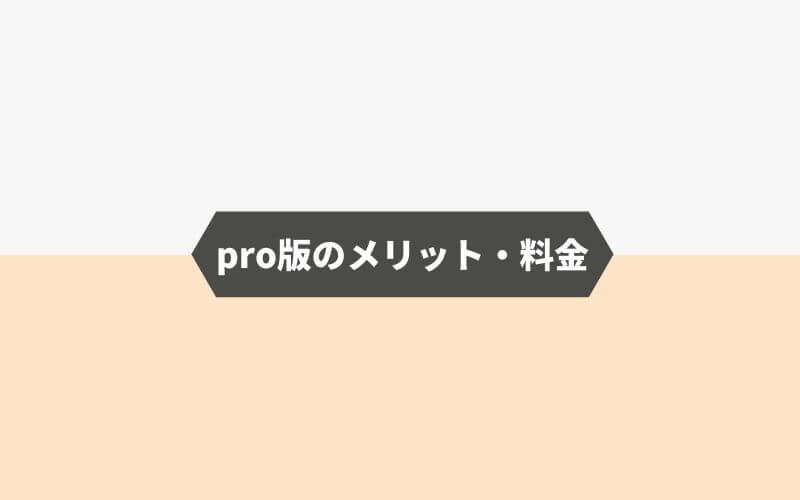 Pro版のメリット・料金