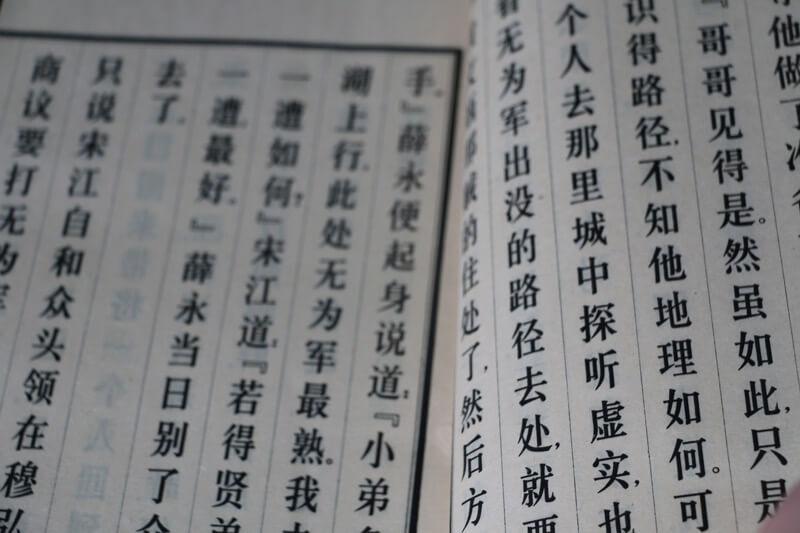 おすすめフリー中国語フォント