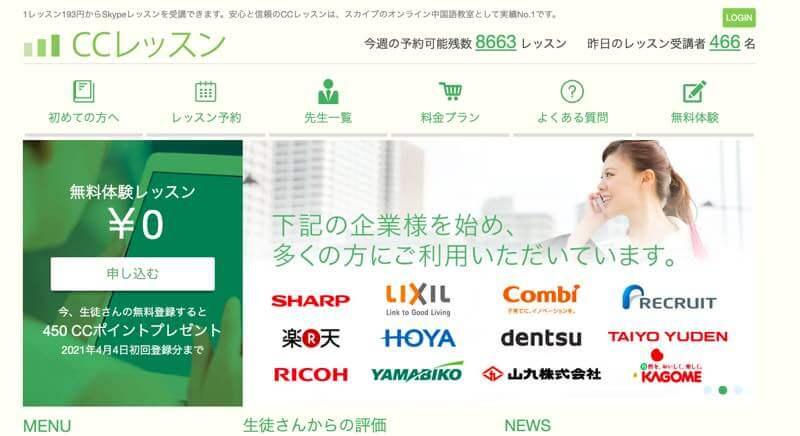 CCレッスン【オンライン中国語スクール比較】